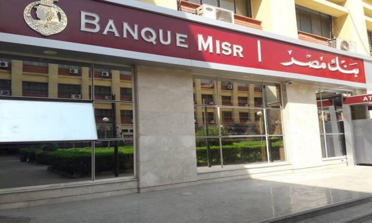 عناوين فروع بنك مصر