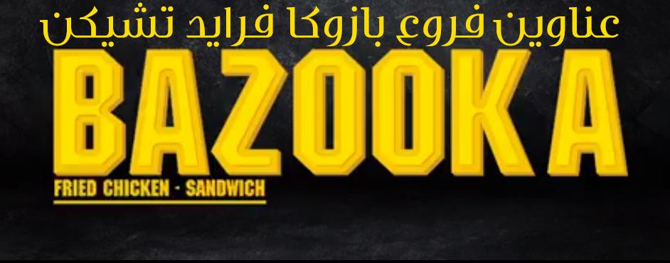 فروع بازوكا فرايد تشيكن Bazooka Fried Chicken Egypt