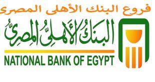 عناوين فروع البنك الأهلى المصرى