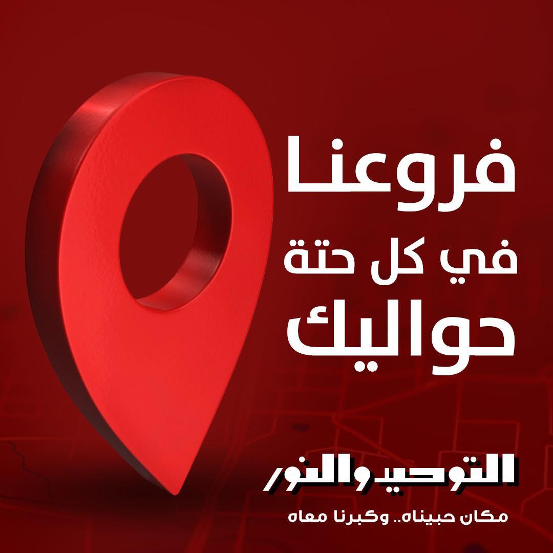 عناوين فروع التوحيد والنور 2021 Al Tawheed & AL Nour
