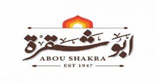 منيو مطعم أبو شقرة