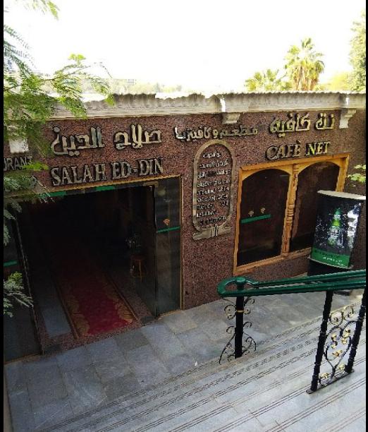 عنوان مطعم صلاح الدين أسوان