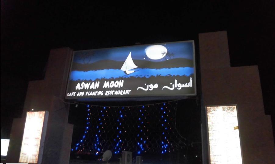 عنوان مطعم أسوان مون فى أسوان