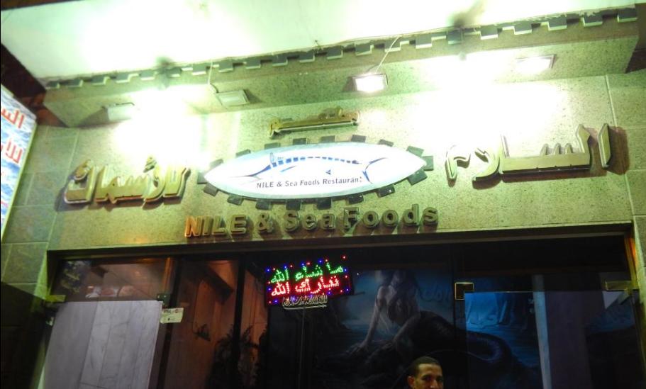 عنوان مطعم السلام للألسماك فى أسوان