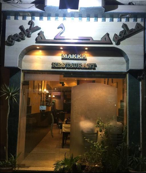 عنوان مطعم مكة فى أسوان