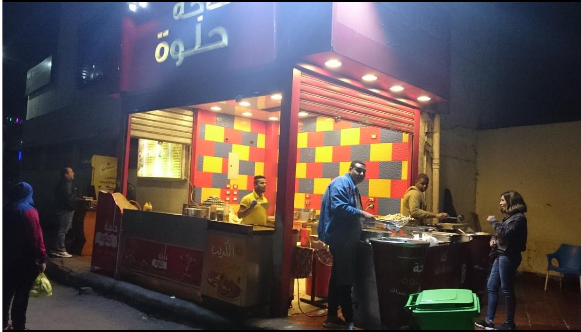 عنوان مطعم حاجة حلوة فى أسوان