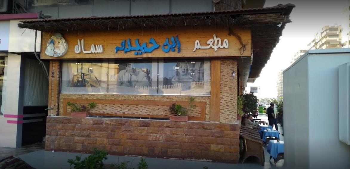 عنوان مطعم ابن حميدوو فى بورسعيد