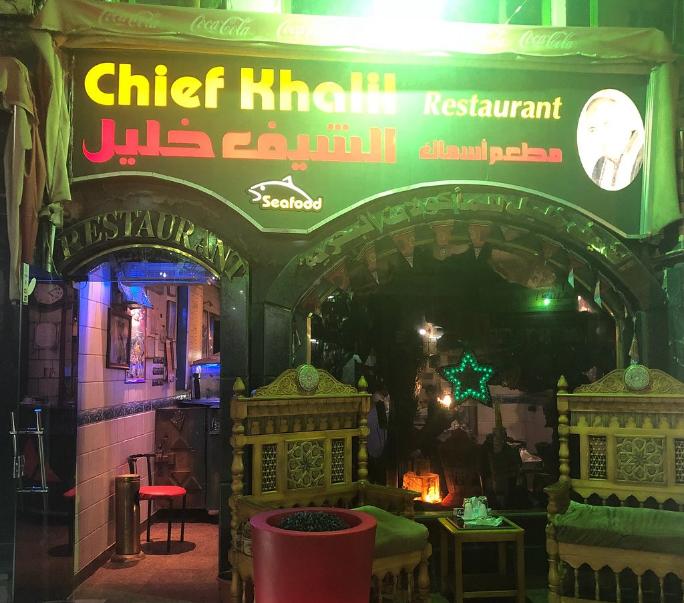 عنوان مطعم الشيف خليل