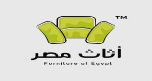عناوين فروع اثاث مصر