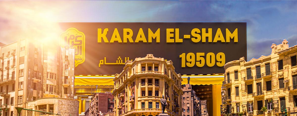 عناوين فروع مطعم كرم الشام