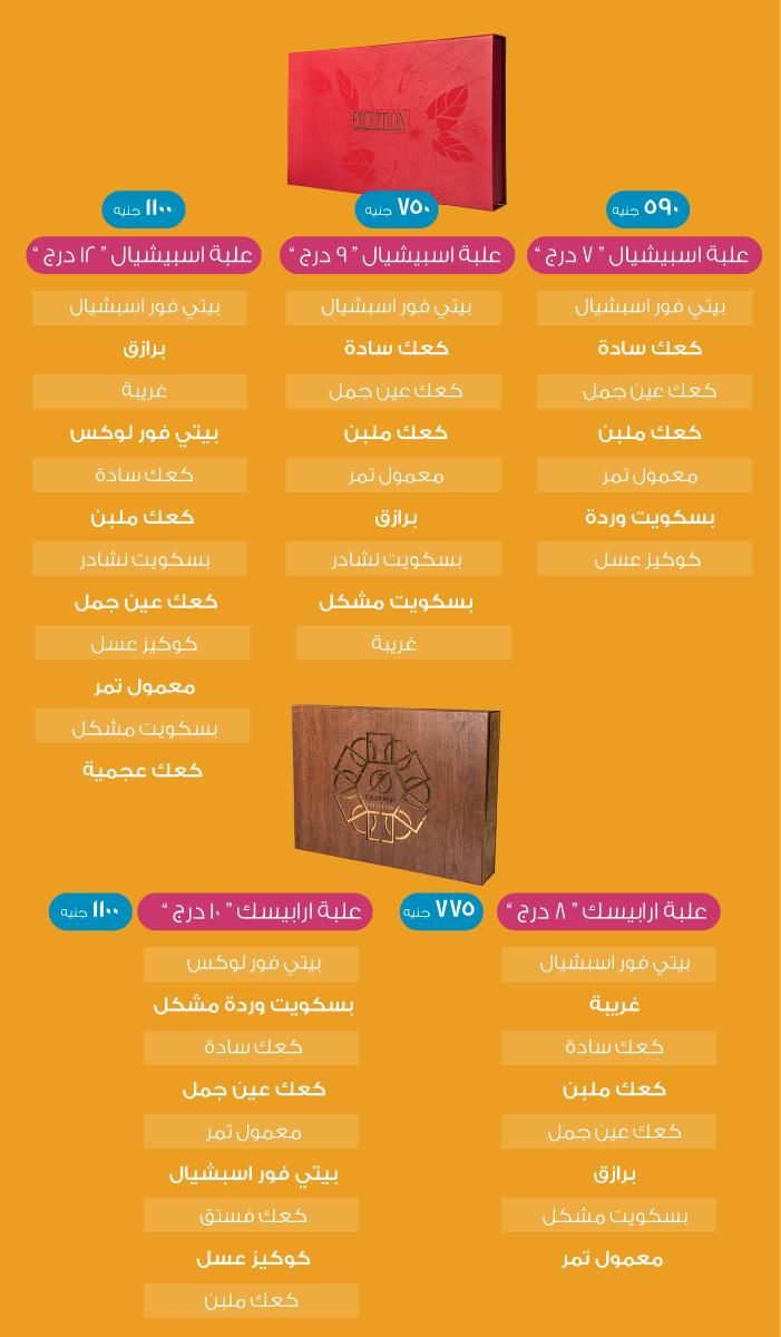منيو كحك العيد حلوانى إكسبشن2021