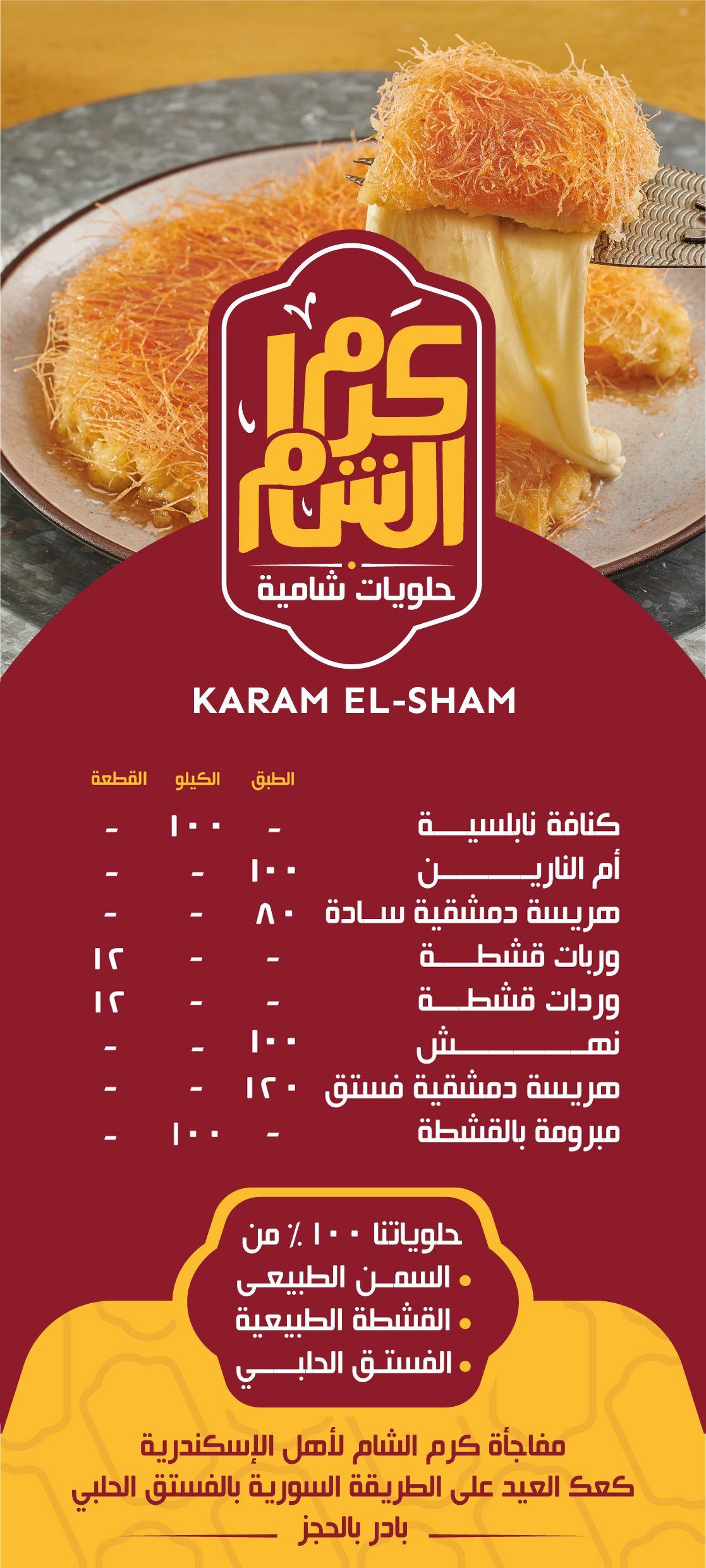 منيو مطعم كرم الشام