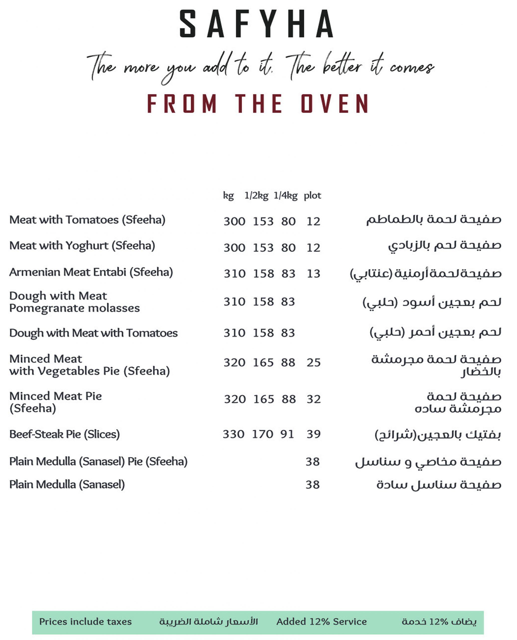 منيو مطعم ابن الشام