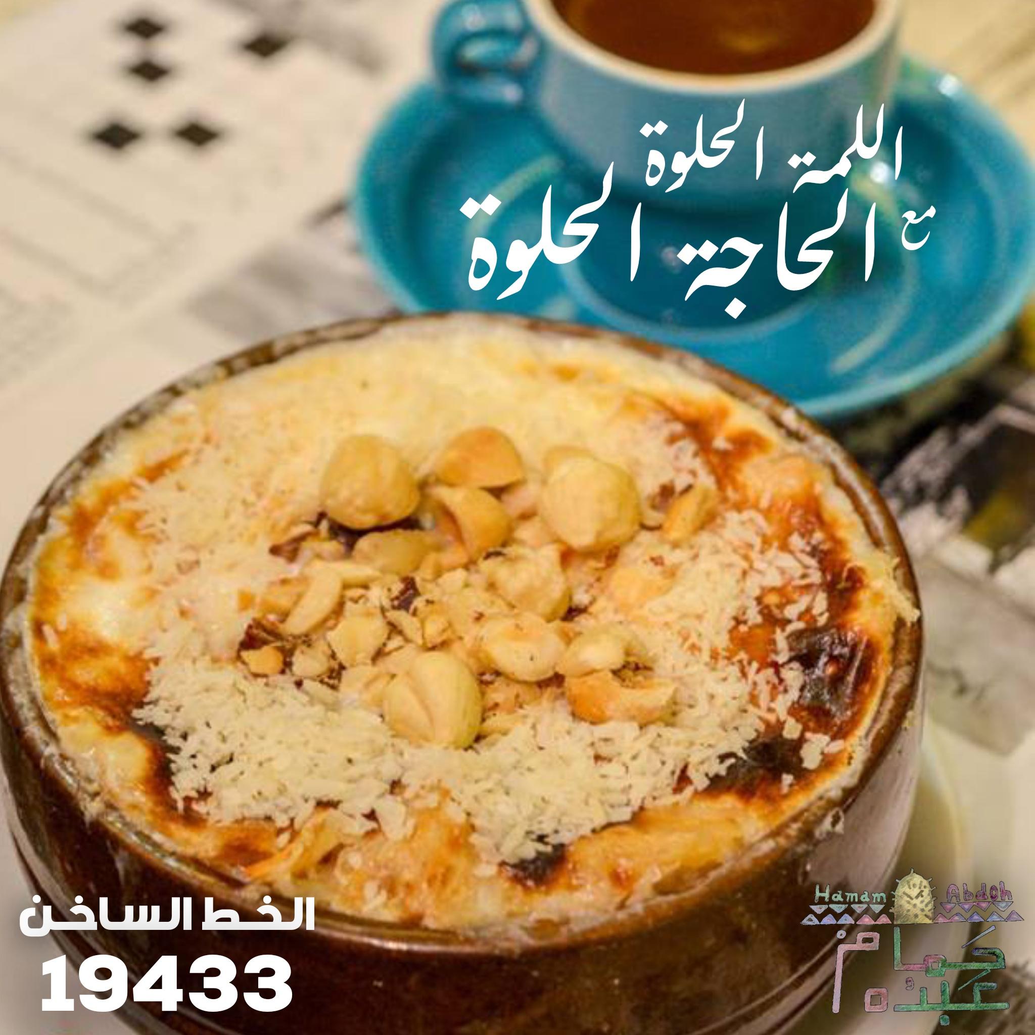 عناوين فروع مطاعم حمام عبده