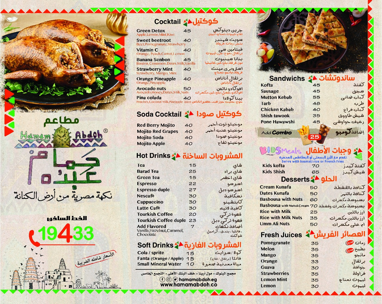 منيو مطعم حمام عبده