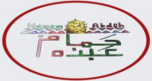 منيو مطاعم حمام عبده