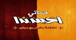 منيو حاتى أحمد ندا