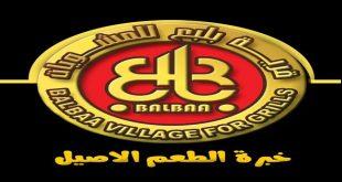 عناوين فروع مطعم بلبع