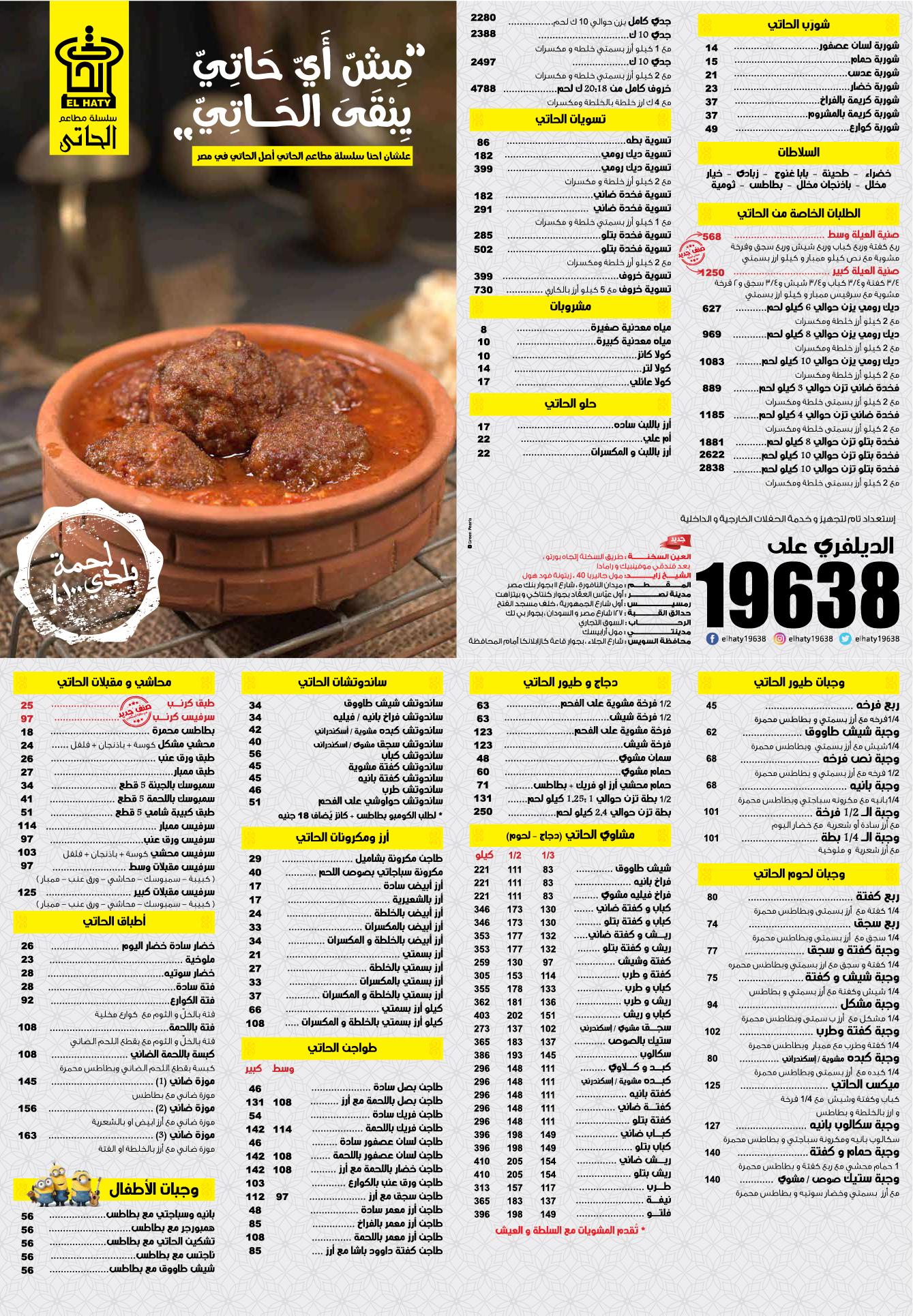 منيو مطعم الحاتى