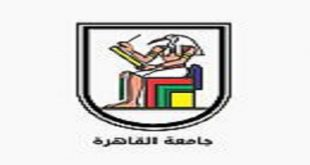 عنوان جامعة القاهرة