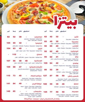 منيو منيو سلسلة مطاعم ماجيستى