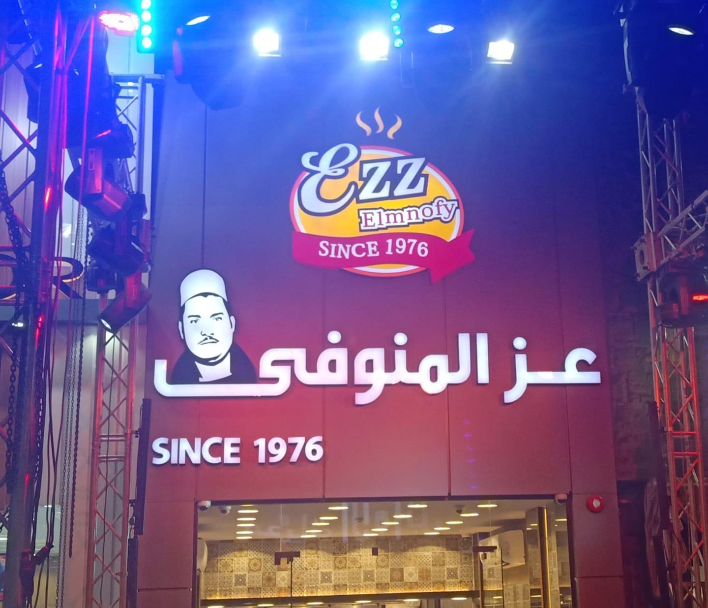 منيو مطعم عز المنوفى