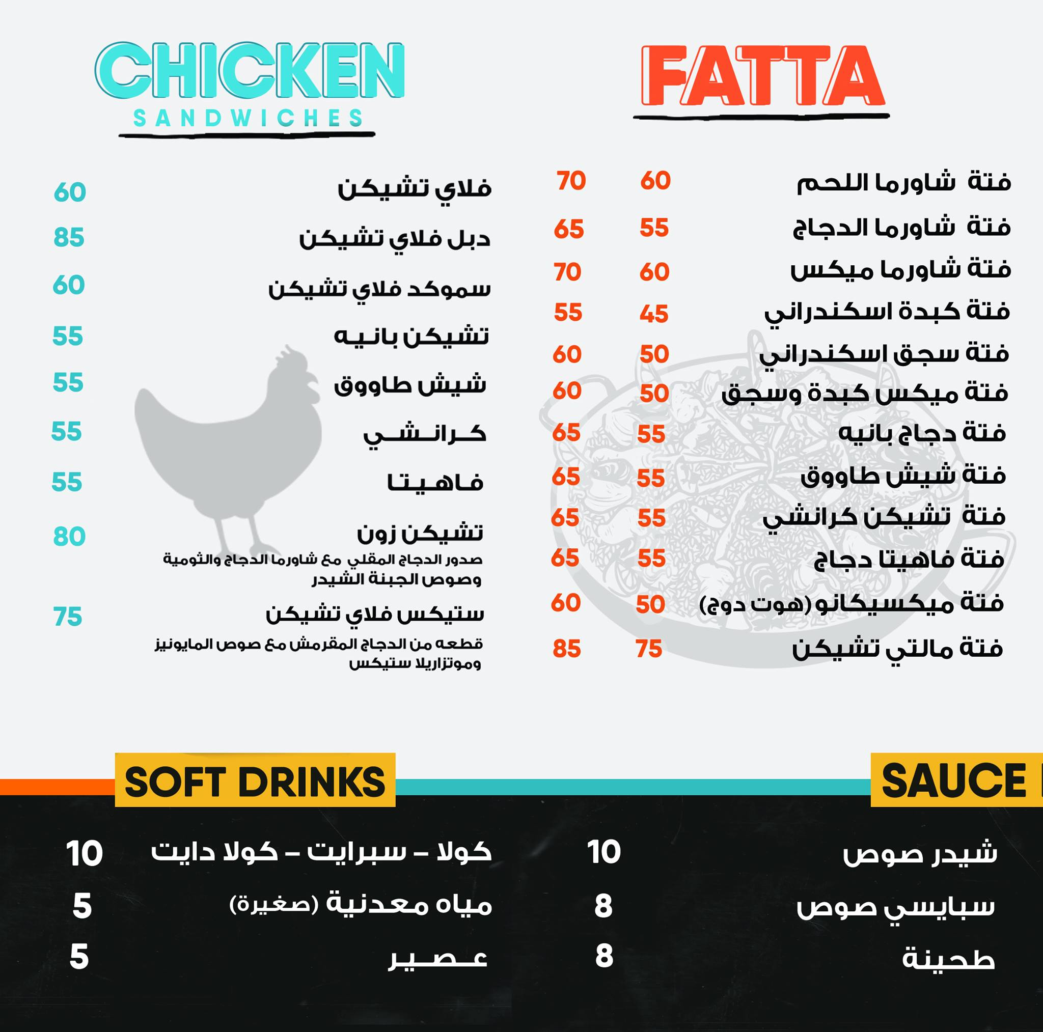 منيو مطعم بلال